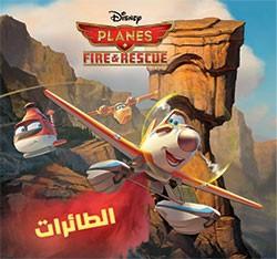 الطائرات - Fire & Rescue