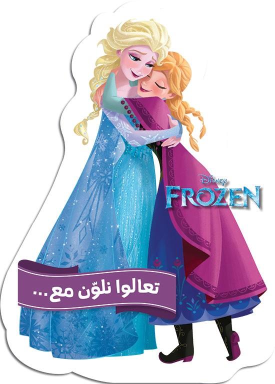 تعالوا نلوّن مع... Frozen