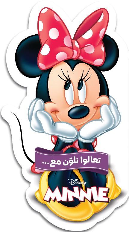 تعالوا نلوّن مع... Minnie