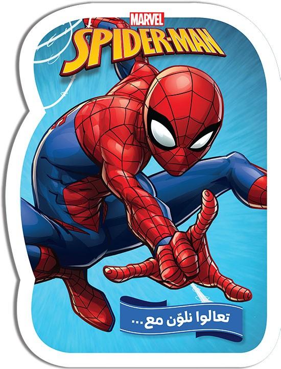 تعالوا نلوّن مع... SPIDER-MAN