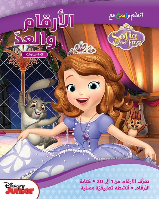 أتعل م وأمرح مع Sofia The First أروع قصص ديزني الأميرات