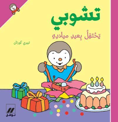 تشوبي يحتفل بعيد ميلاده - غلاف