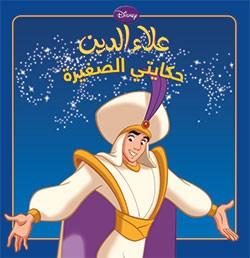 علاء الدين