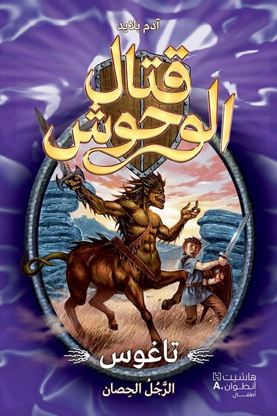 تاغوس الرَّجل الحصان