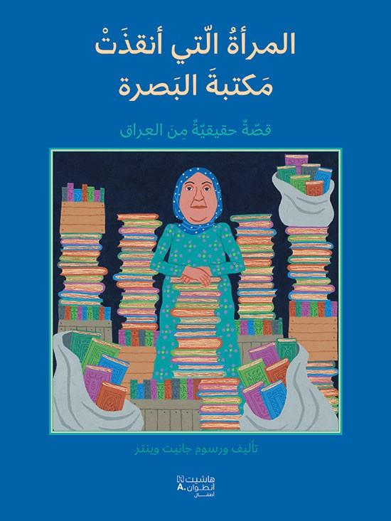 المرأة الّتي أنقذت مكتبة البَصرة