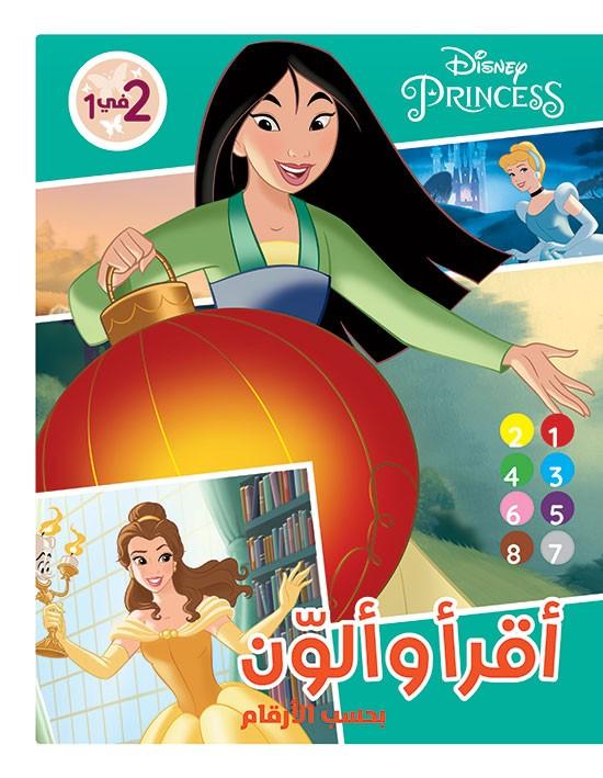 Princess... أقرأ وألوّن بحسب الأرقام