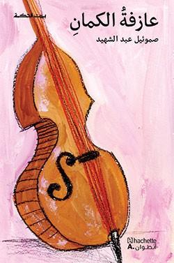 عازفة الكمان