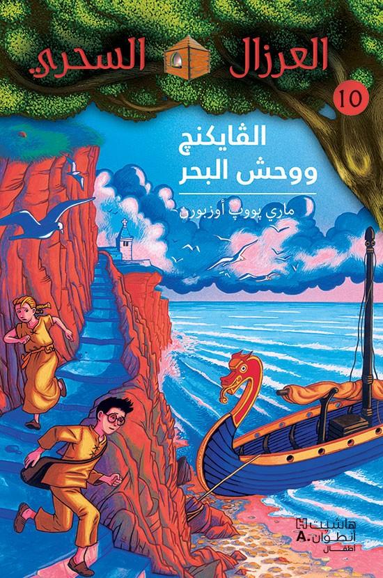 الڤايكنغ ووحش البحر