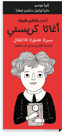 Agatha Christie Arabic