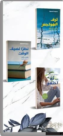 Hachette Antoine Winter Collection 2020